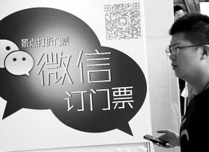 wechat_ad_china_2013